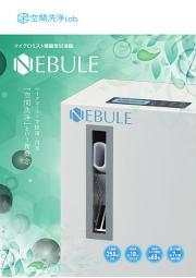 ■カビ・ウィルス対策■マイクロミスト噴霧型加湿機 NEBULE(ネブル) / 空間洗浄Lab. 表紙画像