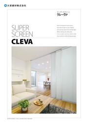 スーパースクリーン『クレーヴァ』総合カタログ 表紙画像