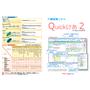 介護保険ソフト『Quickけあ2』 表紙画像