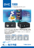 Vecow社 IP67に準拠、3Dビジョンカメラ DVC1000