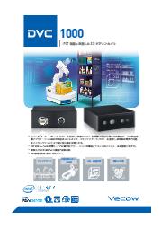 Vecow社 IP67に準拠、3Dビジョンカメラ DVC1000 表紙画像