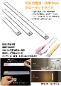 USB 充電式・極薄 9mm クローゼットライト
