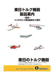 東日トルク機器製品案内-航空- 表紙画像