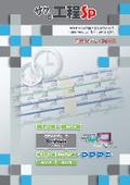 受注生産製造業向け 工程管理システム『サクっと工程SP』 表紙画像