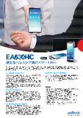 【デモ機無料貸出中】Android OS搭載エタノール清掃対応ヘルスケア向けスマートPDA『EA630HC』