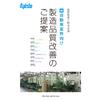 精密空調機 製造品質改善事例集.jpg