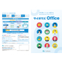 中小企業の「チーム力」を強化する サイボウズ Office 表紙画像