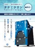 自走型オゾン発生空気清浄ロボット『タクミクリン』