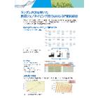 GRAS-Di(R)受託解析サービス 表紙画像