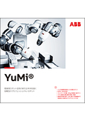 "YuMi|""プロユース""の協働型双腕ロボット 表紙画像"