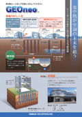 地中熱ヒートポンプ空調システム『GEOneo(ジオネオ)』 表紙画像
