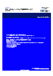 第三者保守-EOL・EOSL延長保守サービス 表紙画像