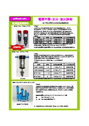 製品案内『水とりくんTS,SP』『油とりくん』 表紙画像