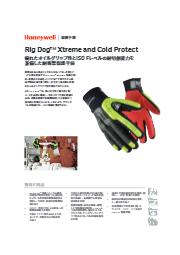 保護手袋|耐衝撃保護手袋 Rig Dog Xtreme 表紙画像