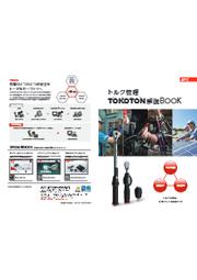 『トルク管理TOKOTON解説BOOK』 表紙画像