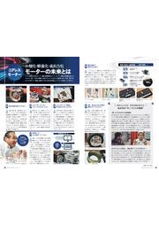 トヨタ社内会報誌に当社が掲載されました。 表紙画像
