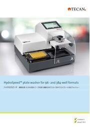 接着性のある細胞や接着力の弱い細胞を穏やかに洗浄 ハイドロスピード プレートウォッシャー 表紙画像