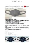【夏仕様日本製マスク】立体構造さわやかマスク3層構造ひんやり柔らか