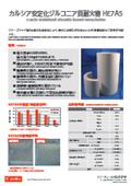 カルシア安定化ジルコニア質耐火物 HE7A5
