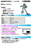 協働ロボット用カメラ『OnRobot Eyes』実機使用レポート