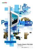 水稲向け 水管理支援システム「パディウォッチ」