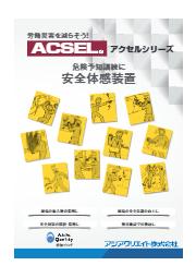 安全体感装置『アクセルシリーズ』 表紙画像