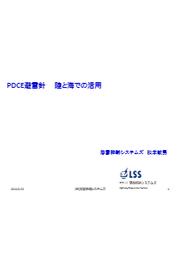 【資料】PDCE避雷針 陸と海での活用 表紙画像