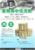 業務用中性洗剤『ナノ・エジソン』