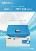 消臭機能付ハイクレーブ HVN-IILBシリーズ