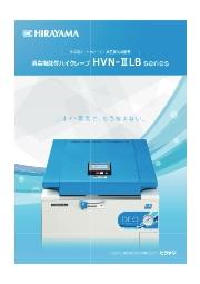 消臭機能付ハイクレーブ HVN-IILBシリーズ 表紙画像