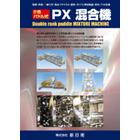 2条パドル式混合機『PX混合機』 表紙画像
