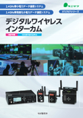 デジタルワイヤレスインターカムST#747シリーズ