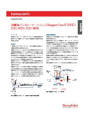 溶離液ジェネレーターシステムRFIC 表紙画像