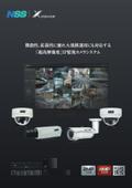 IP監視カメラシステム『Xシリーズ』