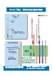 解説シリーズ第一弾 コンタクトプローブ リセプタクル 各部名称 組付イメージ 表紙画像