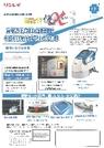 高機能自動床洗浄機『Rook17快α-S』 表紙画像