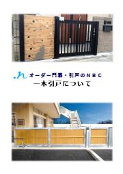 エヌビーシー(株) 一本引戸について 表紙画像