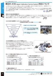 JCSS校正証明書付デジタルトルクレンチテスタ/デジタルトルクレンチ 表紙画像