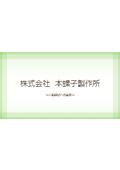 【資料】株式会社本螺子製作所~小さきものへの追求~