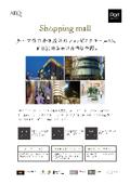 【ディフューザーAirQ導入事例】ショッピングモール 表紙画像