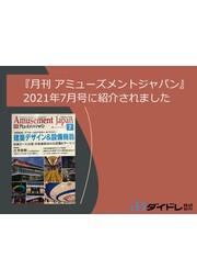 『アミューズメントジャパン』紹介ページ 表紙画像