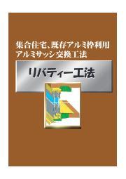 サッシ交換工法『リバティー工法』 表紙画像