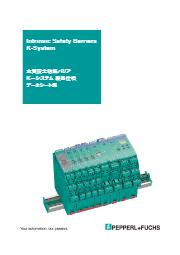 本質安全防爆バリア『Kシステム』製品カタログ 表紙画像