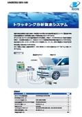 トラッキング分析測定システム CAT-SA02-ORDER 表紙画像