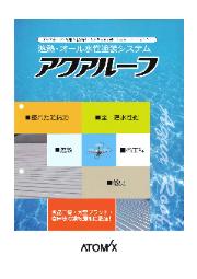 遮熱・オール水性塗装システム『アクアルーフ』 表紙画像