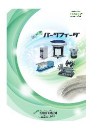 パーツフィーダー総合カタログ / シンフォニアテクノロジー 表紙画像