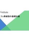 【資料】フッ素樹脂の基礎知識