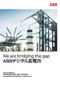 『ABBデジタル変電所』 表紙画像