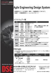 遠心ターボ機械 設計・解析・加工ソフトウェアのご紹介 表紙画像