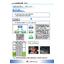 【資料】塩浴熱処理(ソルトバス)よくある相談内容 表紙画像